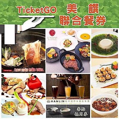 TicketGO美饌聯合餐券2018(2張)