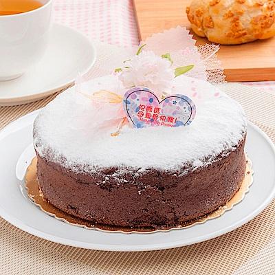 樂活e棧 生日快樂造型蛋糕-古典巧克力蛋糕(6吋/顆,共1顆)