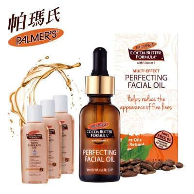Palmers帕瑪氏 即效護顏美容油超值組
