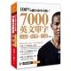 100%滿分命中奇蹟:7000英文單字╳文法+句型+片語(附MP3) product thumbnail 1