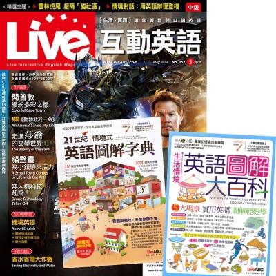 Live互動英語朗讀CD版 (12期)+21世紀情境式英語圖解字典+生活情境英語圖解大百科