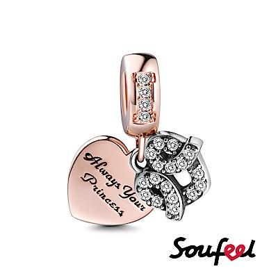 SOUFEEL索菲爾 925純銀珠飾 玫瑰金 我是你的小公主 吊飾