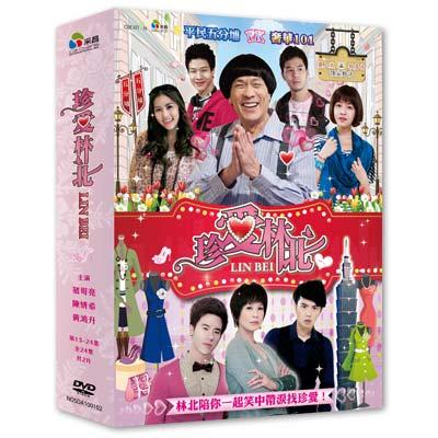 珍愛林北 13-24(完) DVD