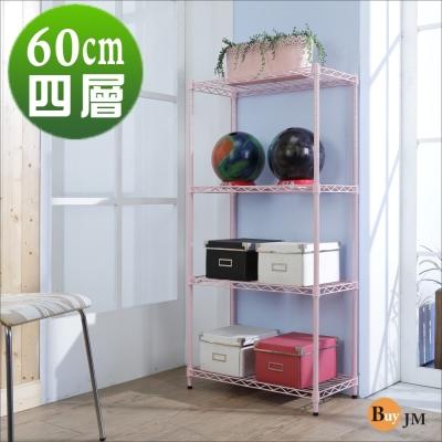 BuyJM粉紅烤漆60x30x120cm四層鎖接管置物架/波浪架-DIY