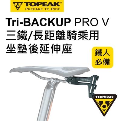 TOPEAK TRI-BACKUP PRO V三鐵/長距離騎乘用座墊後延伸座