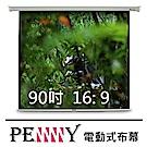台灣專業製造~ PENNY PP-90 (16:9) 90吋方型電動幕