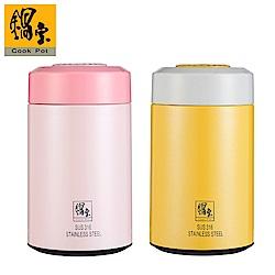 鍋寶 #316超真空燜燒罐(粉+黃) EO-SVP3654PSVP3654Y
