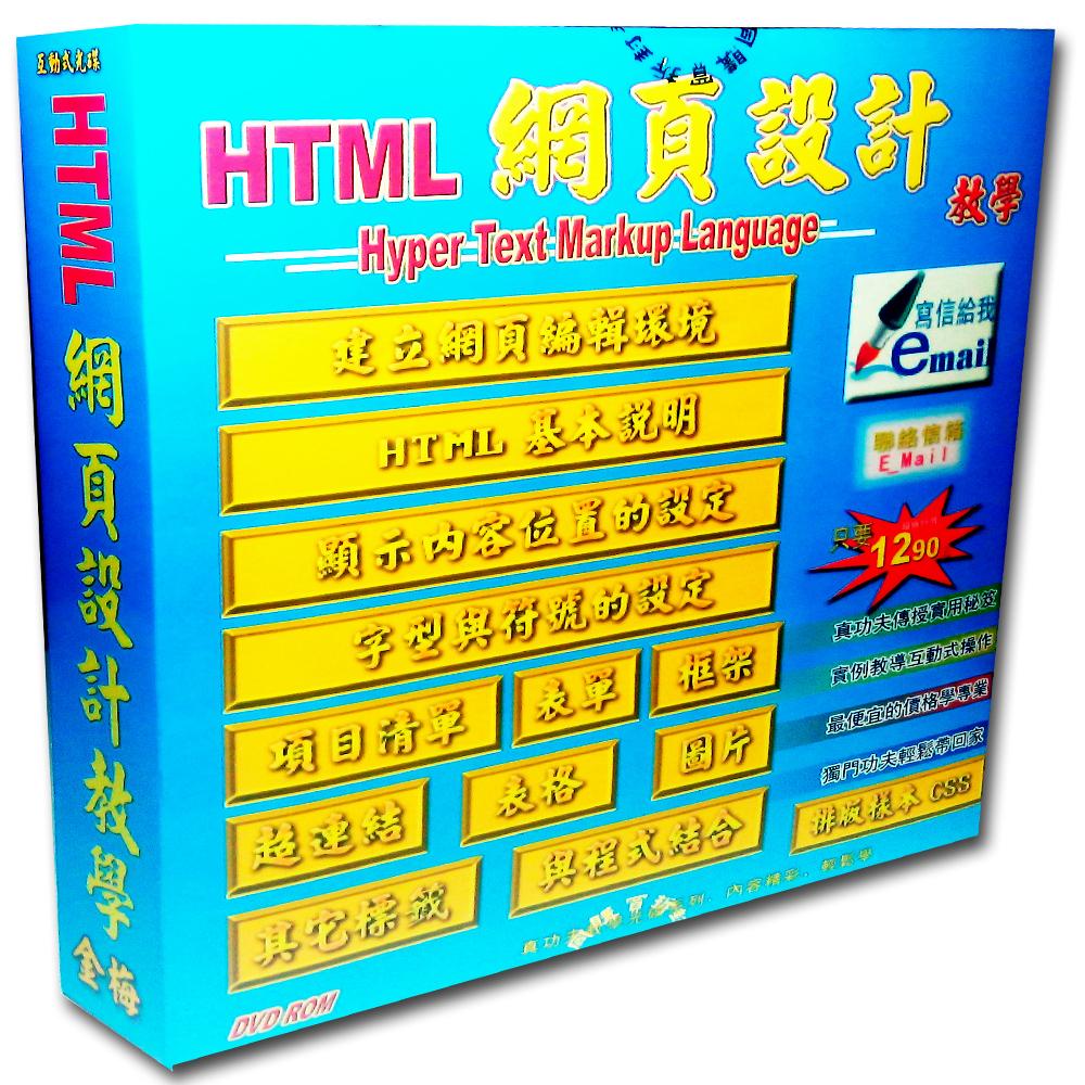 HTML網頁設計教學
