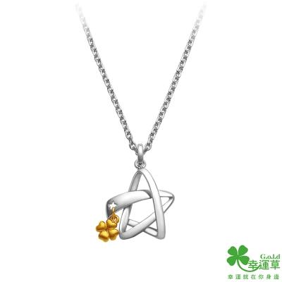 幸運草 守護幸福黃金/純銀女墜子 送白鋼項鍊