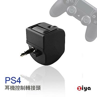 [ZIYA] PS4 專用手把控制耳機轉接頭