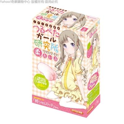 日本EXE 光光少女研究所 二代夏綠蒂 狹窄褶皺自慰器 柔軟版