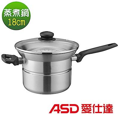 ASD304不鏽鋼多功能蒸煮鍋18cm