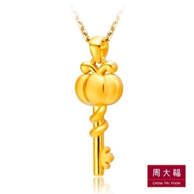 周大福 迪士尼公主系列 南瓜鑰匙造型黃金吊墜(不含鍊)