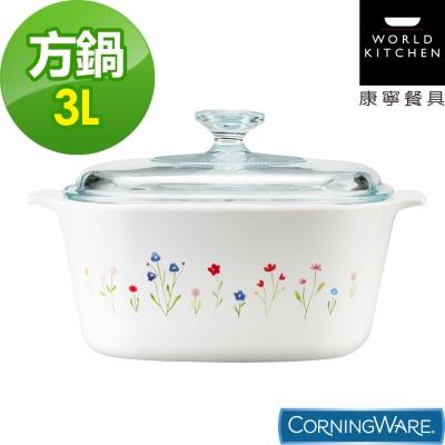 康寧Corningware-3L方形康寧鍋-春漾花