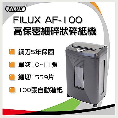 FILUX AF-100 A4高保密細碎狀碎紙機 (4x10mm / 25L)