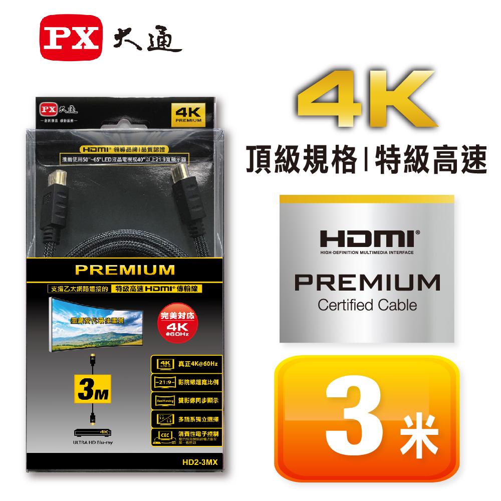 PX大通PREMIUM特級高速HDMI傳輸線(3米) HD2-3MX