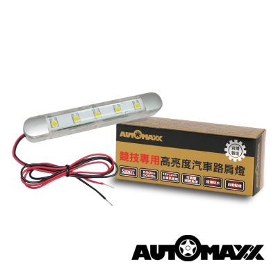 AutoMaxx ★ DRL500F 『正白光』13.4CM標準型LED透明面路肩燈