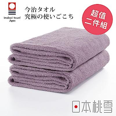 日本桃雪今治飯店浴巾超值兩件組(芋紫)