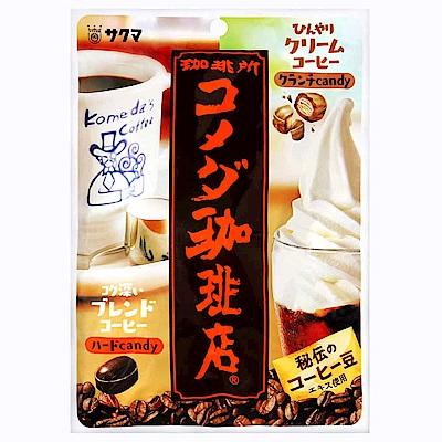 Sakuma製果 KOMEDA咖啡糖(75g)