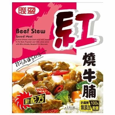 聯夏 免煮菜-紅燒牛腩(200gx3入)