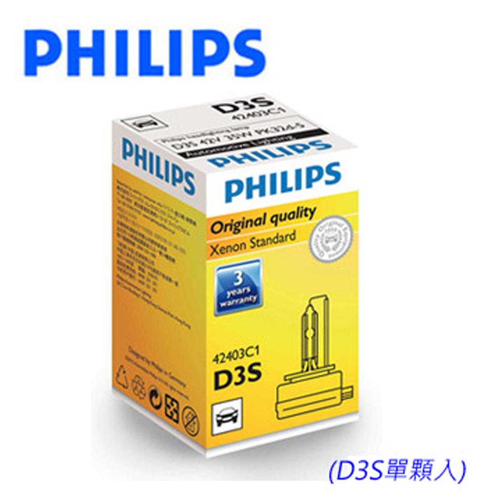 PHILIPS飛利浦4200K HID 氙氣車燈D3S (單顆裝)公司貨