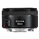 Canon EF 50mm F1.8 STM 標準鏡頭(平輸)
