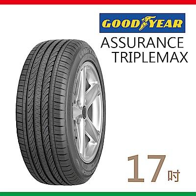 【固特異】ATM- 215/45/17吋輪胎 (適用於Mazda 6等車型)