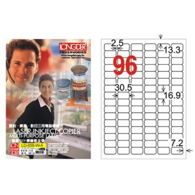 龍德三用列印電腦標籤 LD-859-W-A 白色 96格 (105入/盒)