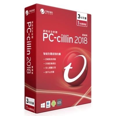 PC-cillin 2018 一年三機標準版