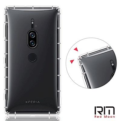 RedMoon Sony Xperia XZ2 Premium 防摔透明TPU手機軟殼
