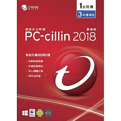 PC-cillin - 2018雲端版 下載版三年一機