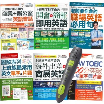 全方位職場英語系列套書 (全6書) + LivePen智慧點讀筆