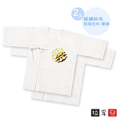 【拉孚兒 Naforye】純綿紗布短版肚衣-蜜蜂(2入)