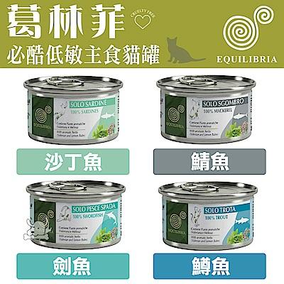 GREEN FISH 葛林菲 必酷低敏功能主食貓罐頭 85克 X 12罐