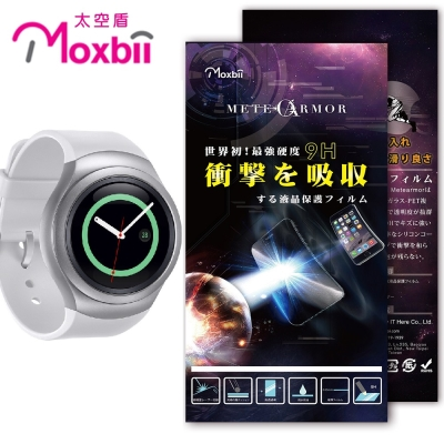 Moxbii Samsung Gear S2 (運動版) 太空盾 9H 螢幕保護貼