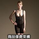【曼黛瑪璉】魔幻美型 重機能華麗高腰中管束褲(黑)