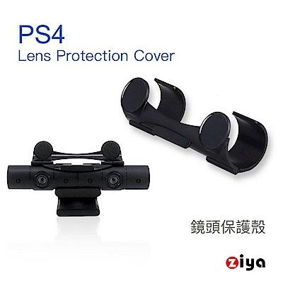 [ZIYA] PS4 攝像機/相機/鏡頭保護蓋/隱私蓋 輕巧款