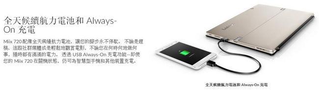Lenovo IdeaPad Miix 720 12吋平板筆電 (Core i7-7500U)