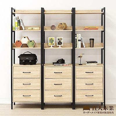 日本直人木業-CELLO明亮簡約輕工業風3個3抽180CM多功能書櫃
