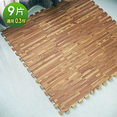 Abuns 和風耐磨拼花深木紋巧拼地墊 安全地墊 9片裝