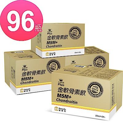 (快速到貨)Home Dr.金軟骨素飲升級版4盒(共50mlx96瓶)