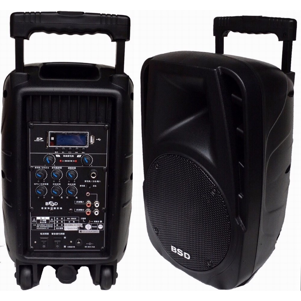 BSD雙頻道無線擴音機BA-9503