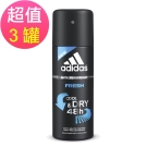 adidas愛迪達 男用長效制汗爽身噴霧(清新冰氛)x3罐(150ml/罐)