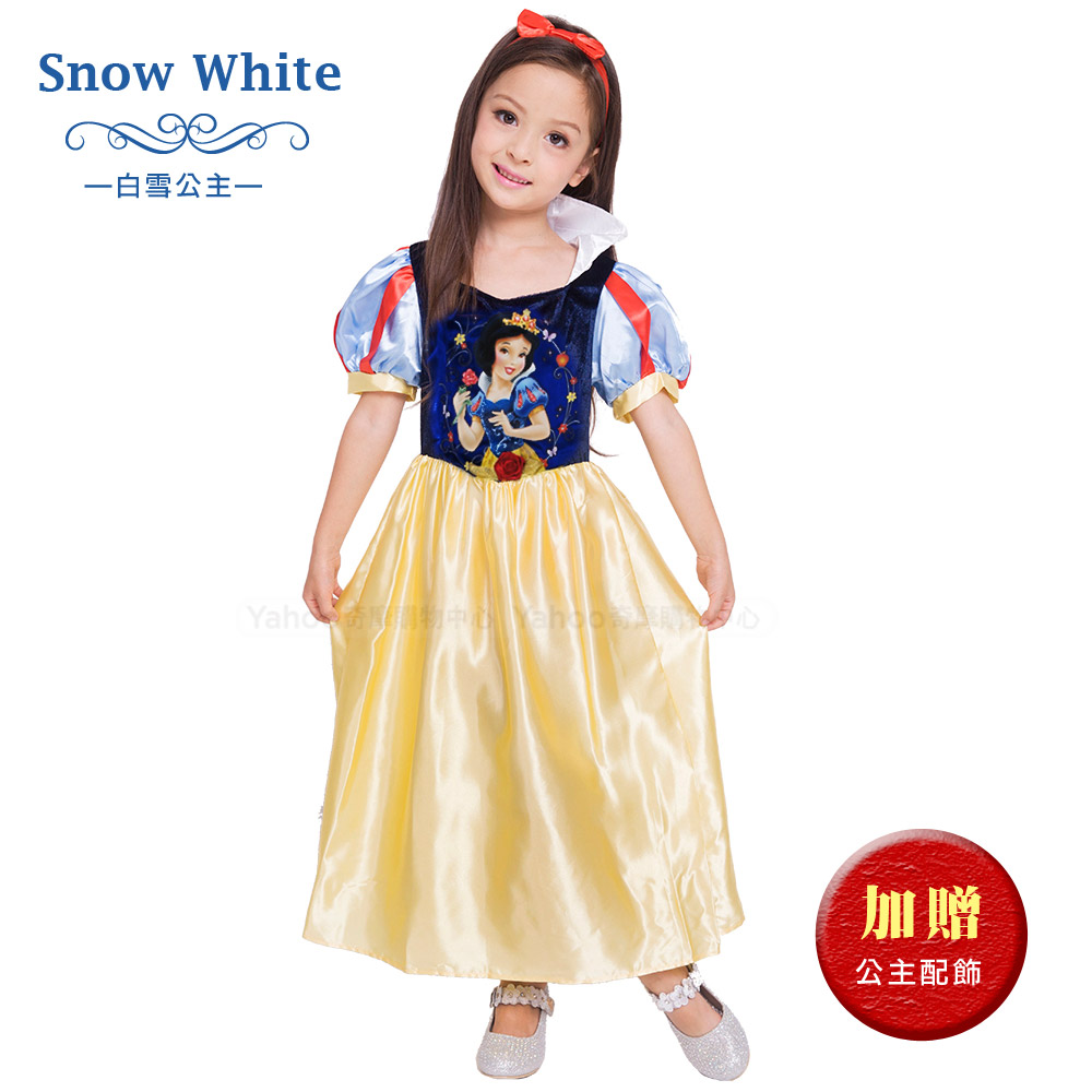 公主禮服-白雪公主(大圖)