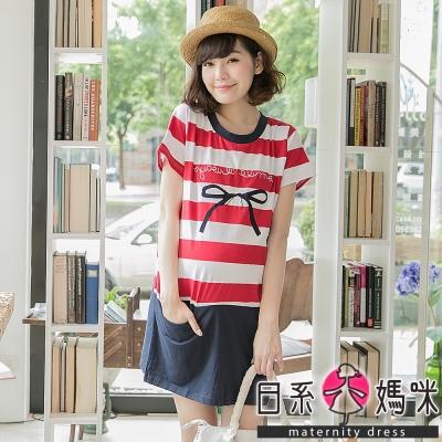 日系小媽咪孕婦裝-紅白條紋拼接素裙襬洋裝
