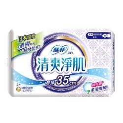 蘇菲清爽淨肌超薄潔翼夜用(35CM)(8片x3包/組)