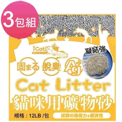 寵喵樂 嚴選細球貓礦砂 低粉塵12磅(5.44公斤)/包 3包組