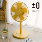 正負零±0 極簡風12吋生活電風扇 XQS-Z710 (芥末黃)