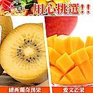 【天天果園】雙拼水果禮盒(愛文芒果x4顆+紐西蘭黃金奇異果x6顆)