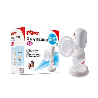 貝親PIGEON 可攜式電動吸乳器